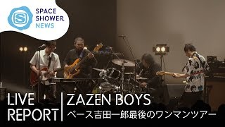 ZAZEN BOYS  - 2017.12.13 豊洲PITでのライブ・ダイジェスト映像を公開 ベース吉田一郎最後のワンマンツアー thm Music info Clip