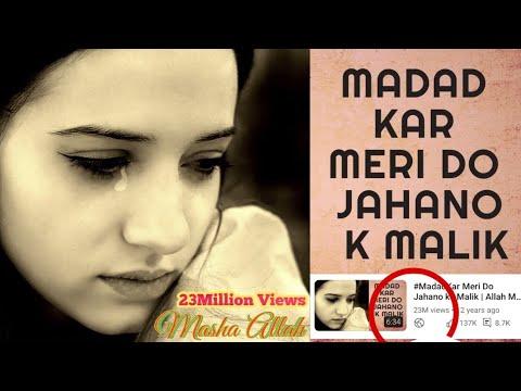 Madad Kar Meri Do Jahano ke Malik   Beautiful Dua   Best Dua   Madad ya Malik