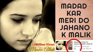 Madad Kar Meri Do Jahano ke Malik | Allah Madad | Mola Madad | Madad Ya Malik | Bacha le Mujhe