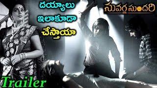 Svurana Sundari Telugu Movie Pre Release Trailer | Sakshi Choudhary, Poorna, JayaPrada |Silverscreen