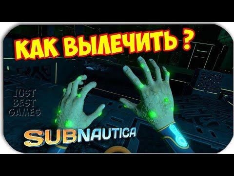 Subnautica - КАК ВЫЛЕЧИТСЯ - ЦЕНТР ИСЛЕДОВАНИЯ БОЛЕЗНИ #19