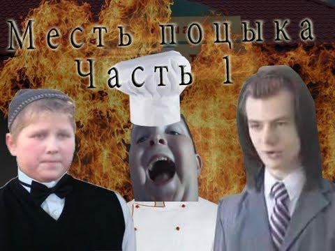 Месть Поцыка. Часть 1: Пожар в ресторане | RYTP