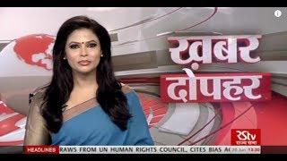 Hindi News Bulletin | हिंदी समाचार बुलेटिन – June 20, 2018 (1:30 pm)
