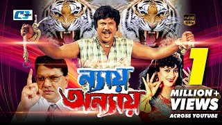 Nay Onnay | Bangla Full Movie | Jashim | Nutan | Alamgir | Jinat