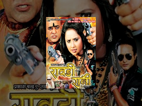Rawdy Rani | Bhojpuri Full Movies | Rani Chaterjee | Bhojpuri Lattest Film 2015 video