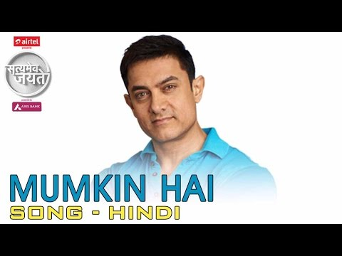 Mumkin Hai - Song - Hindi | Satyamev Jayate - Season 3 - Episode...