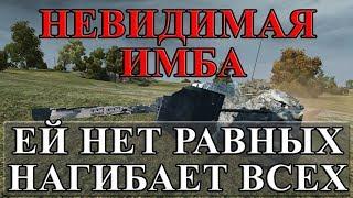 СТЕЛС ИМБА, НЕ СВЕТИТСЯ, ЕЙ НЕТ РАВНЫХ, УБИВАЕТ ВСЕ НА СВОЕМ УРОВНЕ!!! World of Tanks