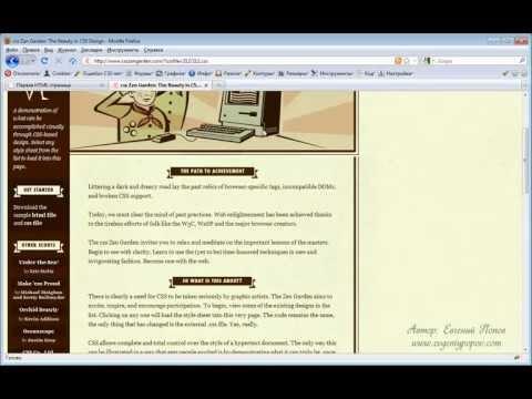 Курс CSS - Урок №2. Базовые принципы CSS