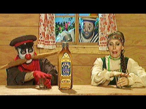 Sending Tequila / Деревня Дураков. Текила Бум