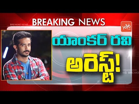 Anchor Ravi Arrested | SR Nagar Police Station | Hyderabad | YOYO TV Channel