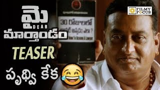 My Dear Marthandam Movie Official Teaser || PrudhviRaj