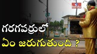 గరగపర్రులో ఏం జరుగుతుంది ?  Special Focus On Social Boycott In Garagaparru   West Godavari