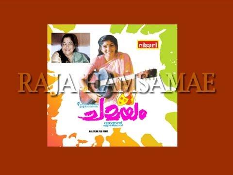 Rajahamsame - K.s.chithra video