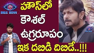 Kaushal Tough Form In Bigg Boss House | Telugu Bigg Boss Season 2 Latest Updates | Nani Myra Media