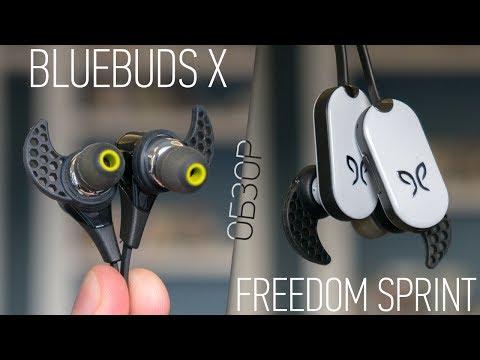 Обзор спортивных Bluetooth наушников Jaybird Bluebuds X и Freedom Sprint