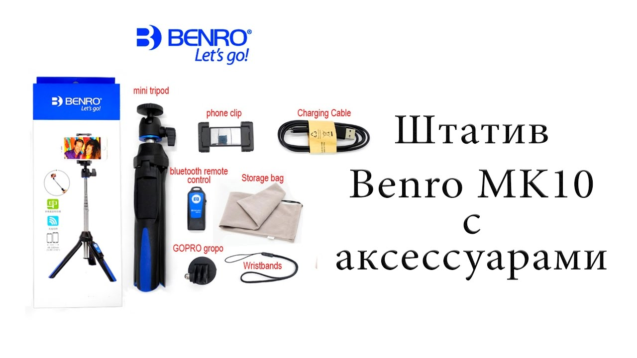 Как настроить к гоупро4 кнопку для от селфи палки benro mk10 пошагово