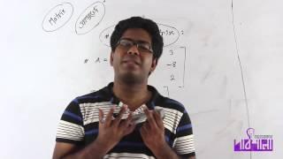 02. Kinds of Matrix Part 02 | ম্যাট্রিক্সের প্রকারভেদ পর্ব ০২ | OnnoRokom Pathshala
