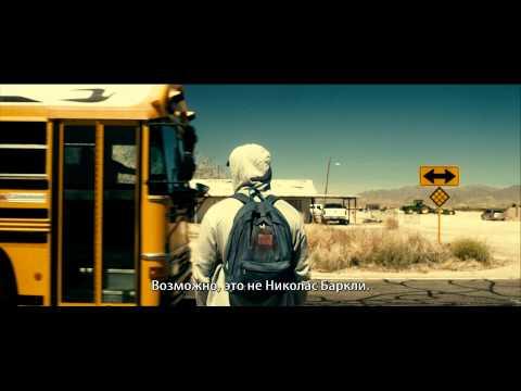Самозванец (The Imposter) - Русский трейлер (sub)