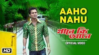 Aaho Nahu | Full Video  Song | Gaane Ki Aane | Madhdusmita Borthakur | Assamese Film