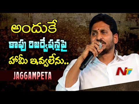 CM Chandrababu has Done Injustice to Kapu Community Says YS Jagan | Praja Sankalpa Yatra | NTV
