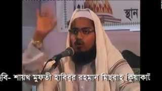 New Bangla Waz  ইসলামে নারীর মর্যাদা ও অধিকার By Principal Mufti Habibur Rahman Misbah [kuakata]