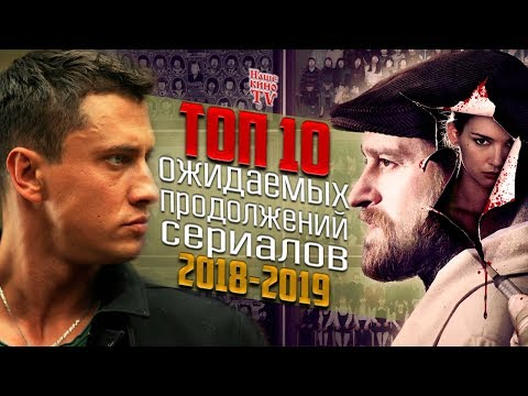ТОП 10 русских сериалов, продолжение которых запланировано на 2018/2019 телесезон