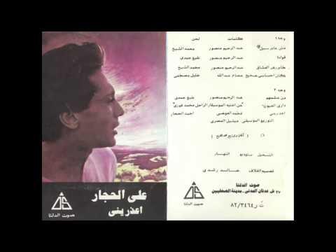 Ali El Hagar - A3zorene / على الحجار - اعذرينى