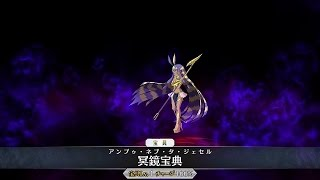 Fate/Grand Order Caster Nitocris' Noble Phantasm
