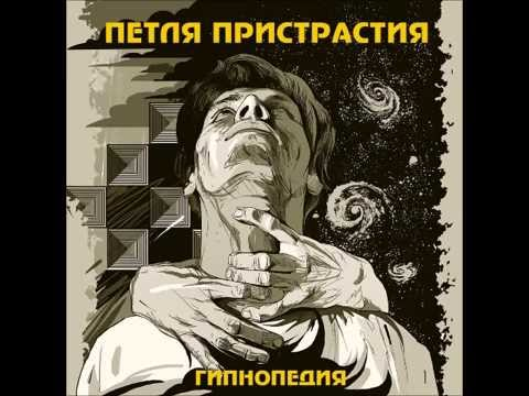 Петля Пристрастия - Диктор