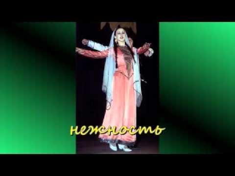 горско еврейская песня ''НЕЖНОСТЬ''