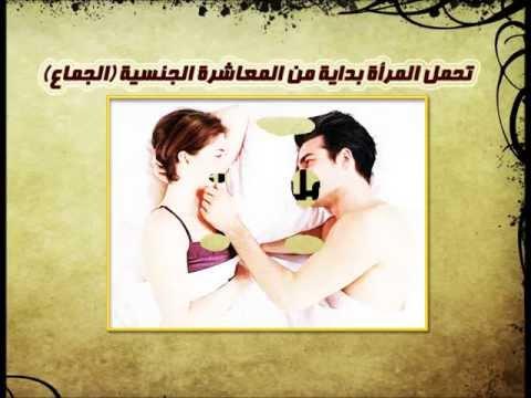 كيف تحمل المرأة من الرجل. . . كيف يحدث الحمل