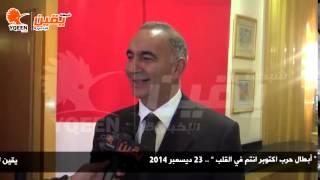 يقين | القبطان عمرو عز الدين احد ابطال تدمير ميناء إيلات تلاحم الجيش مع الشعب يعيد مصر مجدها