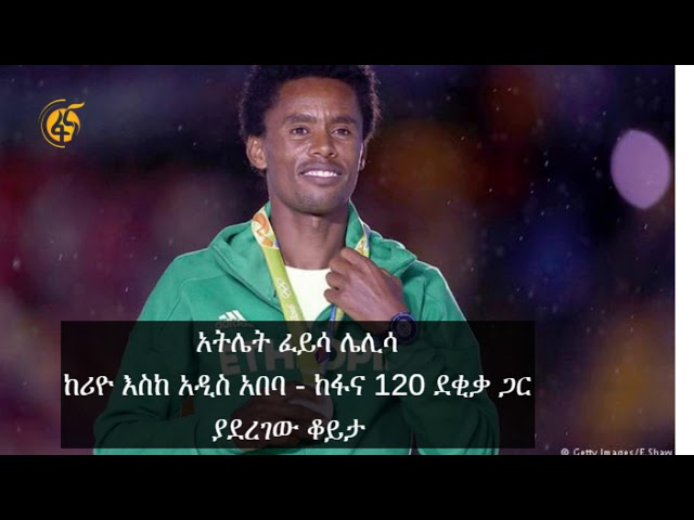 Fana 120 Minutes With Athlete Feyisa Lelisa