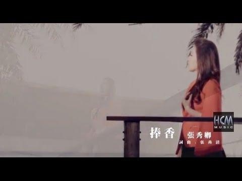 張秀卿-捧香