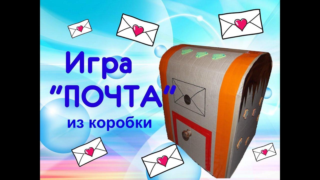 Почтовый ящик из коробки своими руками. Мастер-класс с пошаговыми фото 1