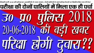 Upp, Up Police Bharti, 2018, Big Update for Exam, in Hindi,  with   Daily New Advise