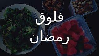 رمضان صحي // فيجن