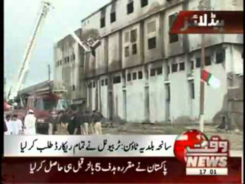 Waqtnews Headlines 05:00 PM 17 September 2012