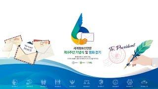 [HWPL] 세계평화선언문 제 6주년 기념식 및 평화 걷기