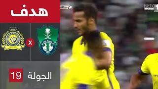 هدف النصر الثاني ضد الأهلي (نايف هزازي) في الجولة 19 من دوري جميل