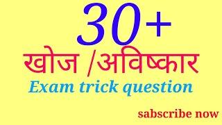 Gk hindi||खोज /अविष्कार याद रखने का सबसे अच्छा तरीका||GK Trick ||Exam trick question