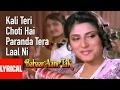 Kali Teri Choti Hai Paranda Tera Laal Ni Lyrical Video | Bahaar Aane Tak | Rupa Ganguly,Sumit Sehgal