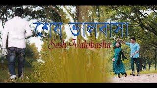 Sesh Valobasha (Bengali Short Film)   শেষ ভালবাসা   Hamim, Miran & Rose Mollick   2017