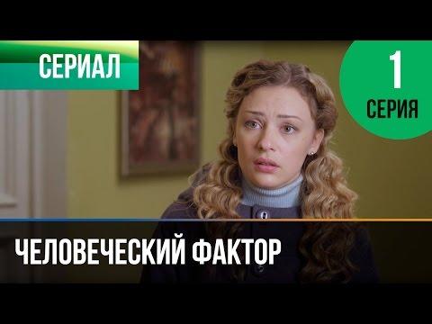 ▶️ Человеческий фактор 1 серия - Мелодрама | Фильмы и сериалы - Русские мелодрамы