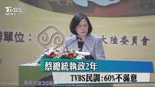 蔡總統執政2年 TVBS民調:60%不滿意