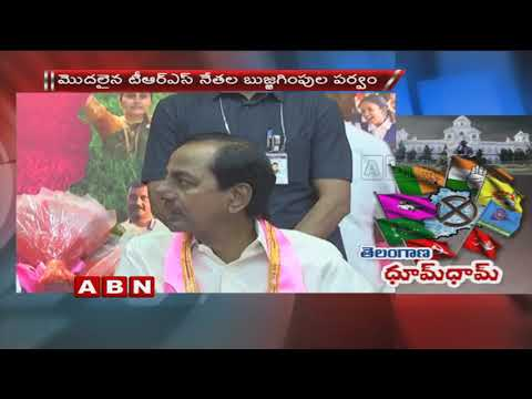 CM KCR to Announce Remaining 14 TRS MLA Candidates List | ABN Telugu