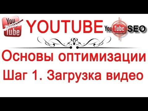 Секреты загрузки видео на YouTube. Оптимизация видео