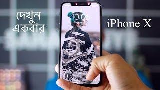 iPhone x bangla review