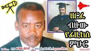 ዶ/ር ለገሠ ወትሮ - ዘርፈ ብዙው የፊዚክስ ምሁር - Ethiopian Astrophysicist Dr Legesse Wetro - DW