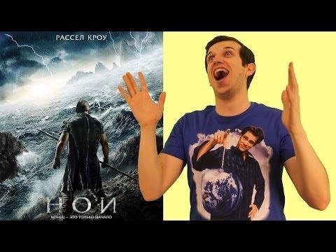 Обзор фильма Ной